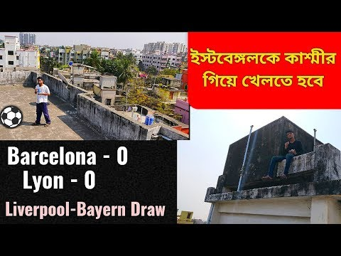 Will East Bengal play in Kashmir?⚽Barcelona vs Lyon⚽Liverpool vs Bayern⚽Review