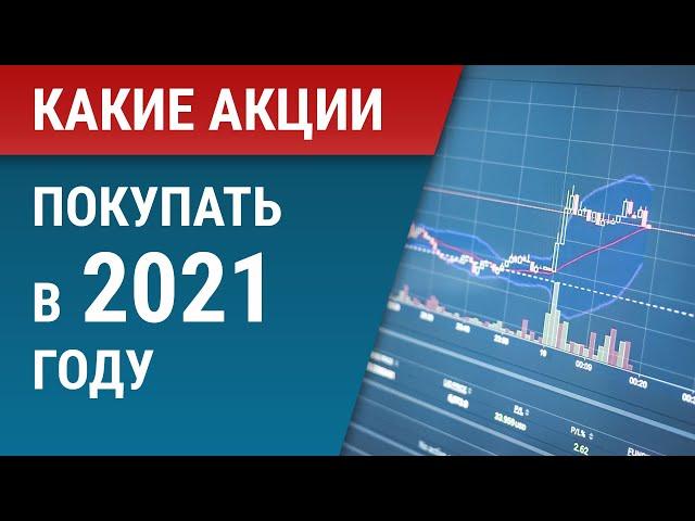 Какие акции покупать в 2021 году