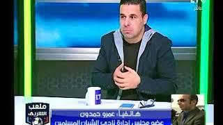 ملعب الشريف | مداخلة عمرو حمدون وجدل حول رحيل شادي محمد من قناة الاهلي