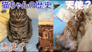 【ゆっくり歴史解説】猫はいつから飼われるようになった?イエネコの歴史[11]