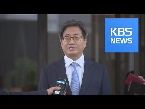 """김명수 대법원장, 침묵 깨고 작심 발언 """"판사 공격은 부적절"""" / KBS뉴스(News)"""
