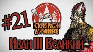 """История России для """"чайников"""" - 21 выпуск - Иван III Великий"""