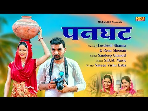PANGHAT | Sandeep Chandel | New Haryanvi Songs Haryanavi 2019 | Renu Sheoran, Lovekesh Sharma | NDJ