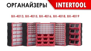 Органайзеры INTERTOOL BX-4013, BX-4015, BX-4016, BX-4018, BX-4019.