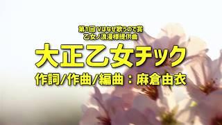 【カラオケ】大正乙女チック【乙女ノ浪漫ちゃんへの提供曲】Vはなぜ歌うので賞グランプリ