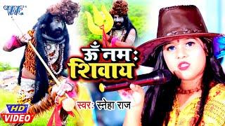 #Video - ॐ नमः शिवाय I #Sneha Raj I Om Namha Shivay I 2020 Hindi Rape Kanwar Song