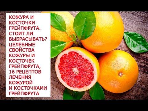 Кожура грейпфрута