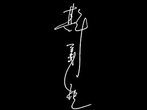 Yi-Kwei Sze sings Chinese Songs!