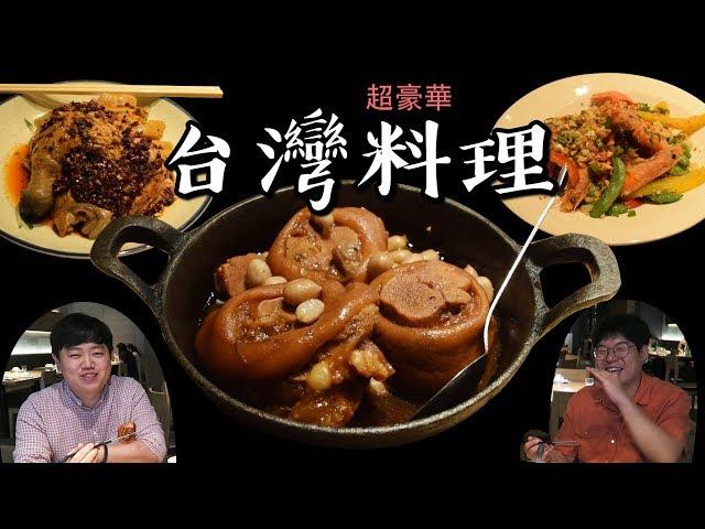 正宗台灣料理的新發現! 久違吃到台灣料理而著迷的韓國歐巴 by 胖東&在泓