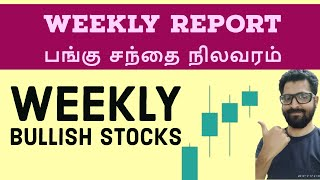 Weekly Bullish Stocks | Stock Weekly Report | Tamil Share | Intraday Trading Strategy