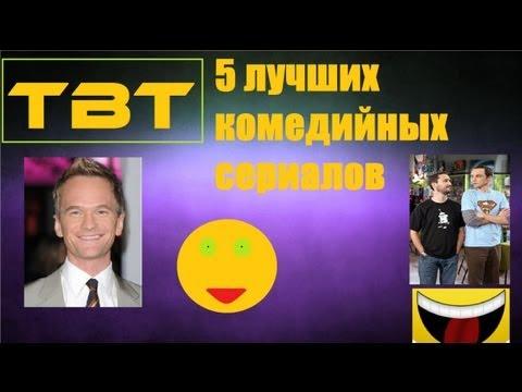 Комедийные сериалы русские смотреть онлайн