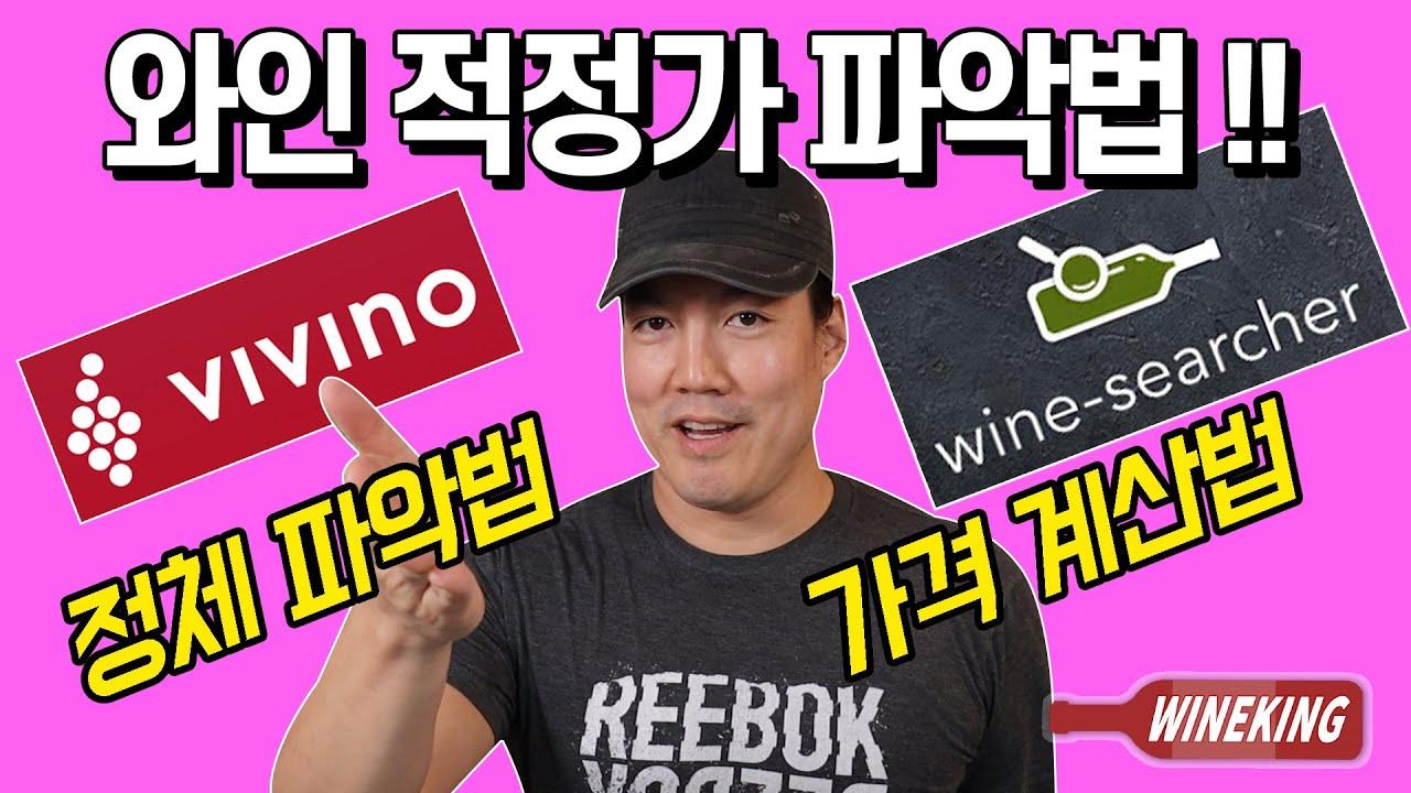 (꿀팁)와인추천과 적정가격 파악=비비노+와인서쳐 혼합사용법