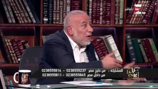 كل يوم: مناقشة ساخنة بين عمرو أديب وعضو مجلس ادارة غرفة الصناعات الغذائية بسبب عدم هبوط الأسعار
