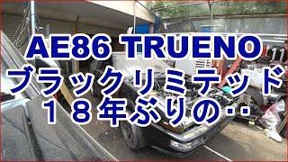 AE86発掘完了!?18年ぶりか‥ AE86 トレノ ブラックリミテッド