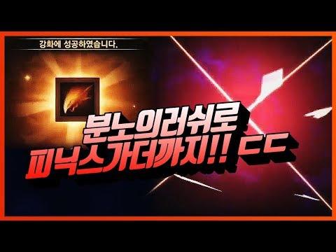 [똘끼 러쉬편]분노의러쉬로 피닉스가더까지!! ㄷㄷ 리니지M 天堂M