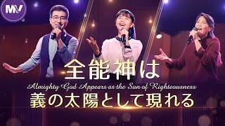 ワーシップソング「全能神は義の太陽として現れる」韓国の歌 Praise and Worship
