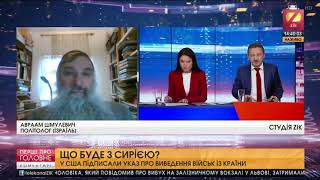 Шмулевич: Украину должен обеспокоить вывод войска США из Сирии