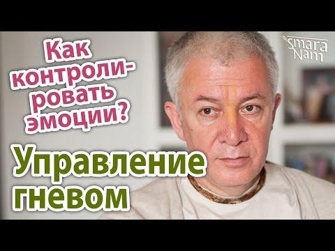 Александр Хакимов. Управление гневом. Как контролировать эмоции