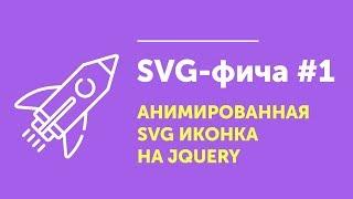 SVG фичи #1 ❤ Анимированные SVG иконки | Animate SVG icons jQuery