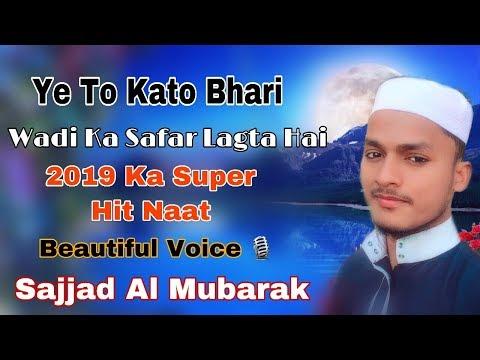 Ye To Kato Bhari Wadi Ka Safar Lagta Hai - By Sajjad Al Mubarak New Naat    Vol-4   