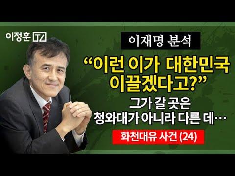 """이재명 분석] """"이런 이가 대한민국 이끌겠다고?"""" / 그가 갈 곳은 청와대가 아니라 다른 데… / 화천대유 사건 24 [이정훈TV] -  YouTube"""