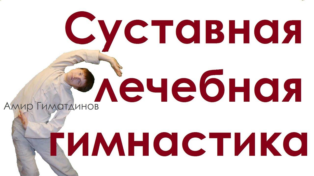Утренняя гимнастика для суставов видео простудные заболевания суставов