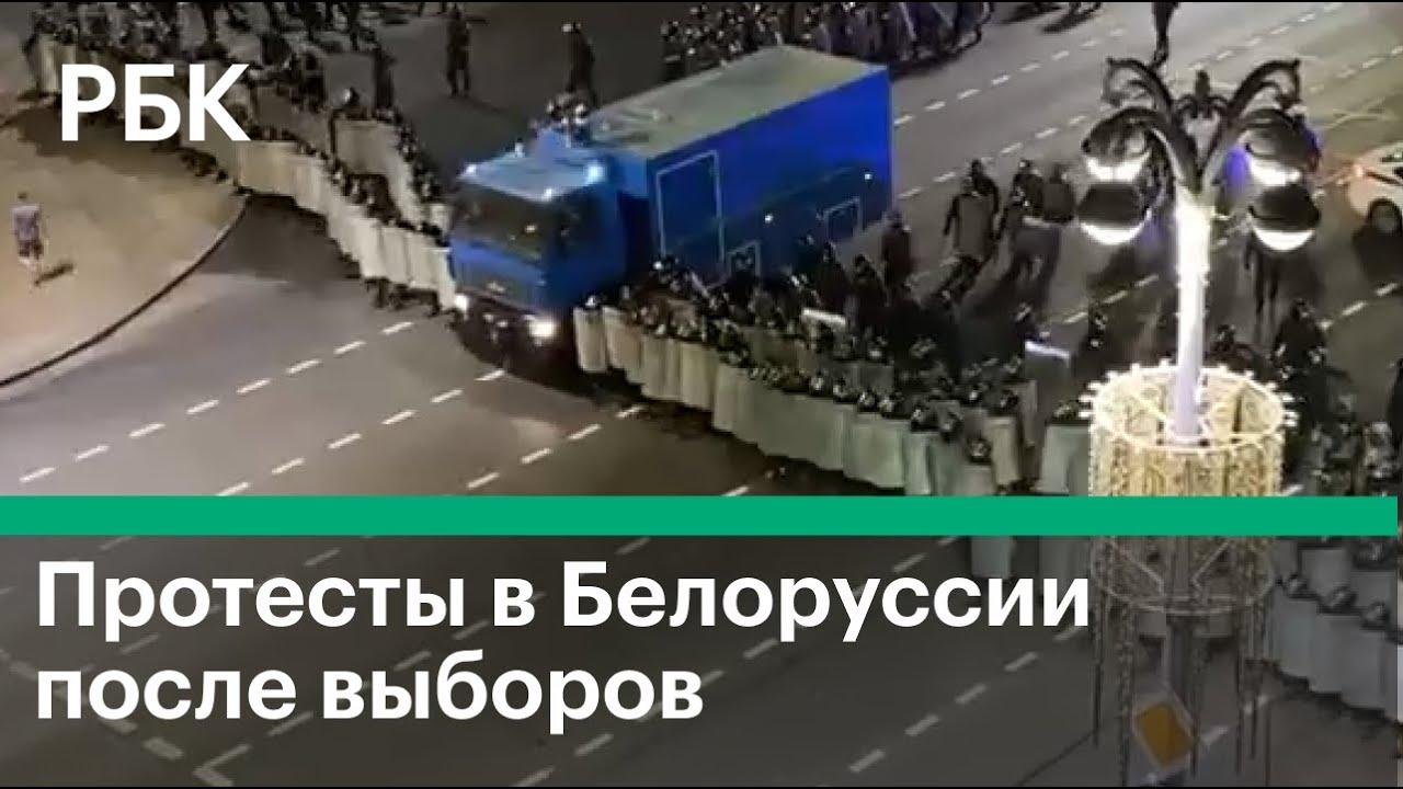 Протесты в Белоруссии после выборов Столкновения протестующих с силовиками