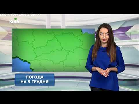 Телеканал Київ: Погода на 09.12.18