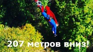 Супермен банджи джампинг / Superman bungee jumping