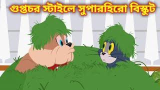Tom and jerry bangla || গুপ্তচর স্টাইলে সুপারহিরো বিস্কুট চুরি