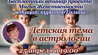 видео Детская астрология. Знак Овен