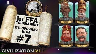 7 отборочная игра – 1st 5cents FFA турнир #CivilizationVI | 6
