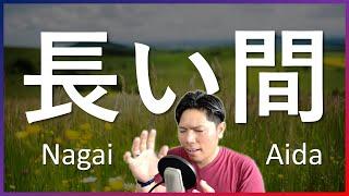 Nagai Aida | Kiroro | Male Cover | Jpop