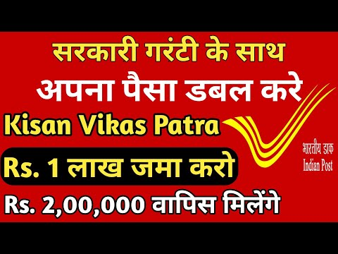 Kisan Vikas Patra Investment Scheme, KVP Investment Scheme Doubles Your Money