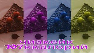 постер к видео Десерт для худеющих сладкоежек