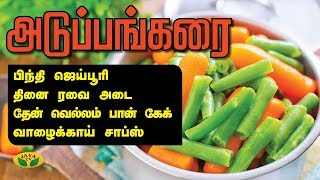 வழககய சபஸ  தன வலலம பன கக  பநத ஜயபர  தன ரவ அட  Adupangarai  Jaya TV