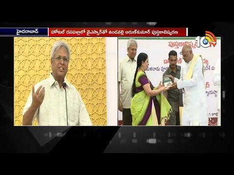 "Undavalli Arun Kumar Speech | ""YSR Tho Undavalli Arun Kumar"" Book Event Launch | 10TV News"