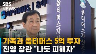 """진영 장관, 가족과 옵티머스 5억 투자…""""나도…"""