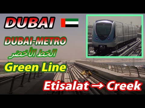DUBAI-METRO الخط الأخضر Green Line Etisalat→Creek ドバイメトロ・グリーンライン(アフダル線) 全区間