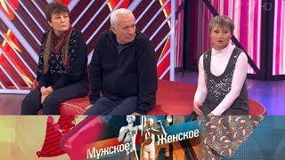 Дядюшкина квартира. Мужское / Женское. Выпуск от 03.04.2019