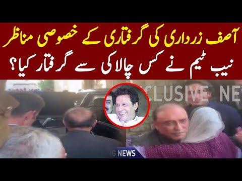 Asif Zardari Arrest