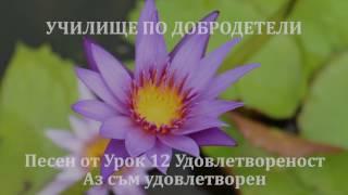 Урок 12 Удовлетвореност / Аз съм удовлетворен