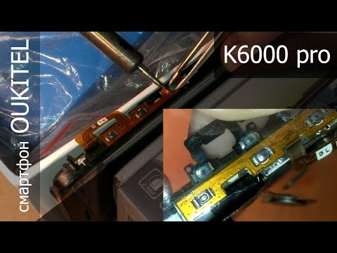 Смартфон Oukitel K6000 Pro \ ремонт кнопки ВКЛ