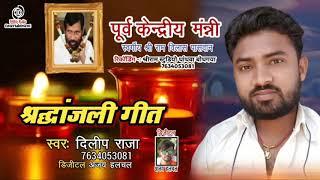 #Singer_Dilip_Raja स्वर्गीय,श्री रामविलास पासवान पूर्व केंद्रीय मंत्री, जी का श्रद्धांजलि गीत