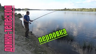 Рыбалка на р.Оке.Ловля на ДОНКИ-ТЕЛЕСКОП.