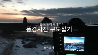 풍경사진 구도잡기 1편