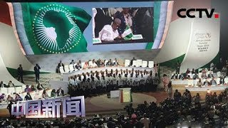 [中国新闻] 非盟特别峰会开幕 会议正式宣布非洲大陆自贸区成立 | CCTV中文国际