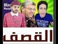 كي كنتي كي وليتي ضيف الحلقة مصطفى الرميد-سعيد الصنهاجي - بلاك موصيبة Black Moussiba