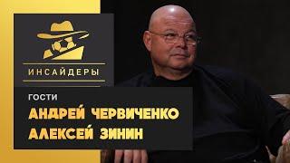 «Инсайдеры». Червиченко и Зинин – об отставке Кононова, трансфере Адриано и нападках на Федуна