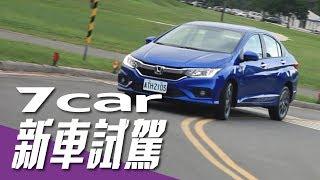【新車試駕】Honda City 深度試駕x油耗測試 Video
